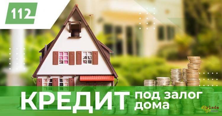 Кредит под залог квартиры в Одессе. - фото