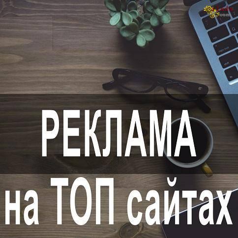 Рассылка объявлений на самые лучшие ТОП сайты. Вся Украина - фото