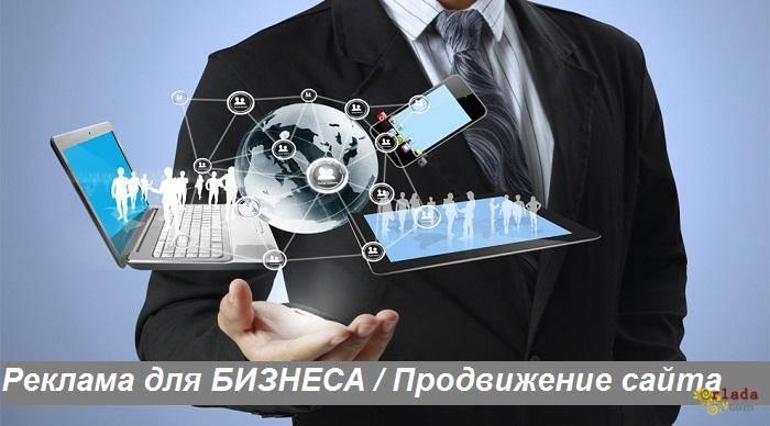 Продвижение САЙТА. Реклама для БИЗНЕСА на досках объявлений - фото