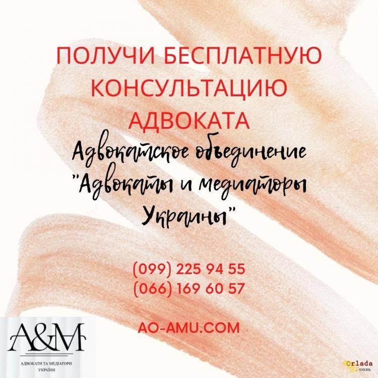Бесплатная правовая помощь, адвокат, юрист Харьков - фото