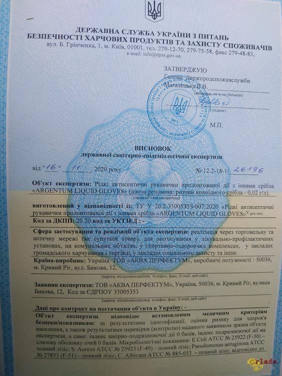 Санітарно- епідеміологічний висновок СЕС ДЕРЖПРОДСПОЖИВ служби України - фото