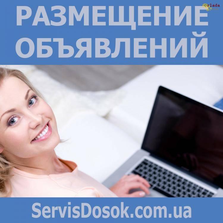 Ручное размещение объявлений на доски Украины - фото
