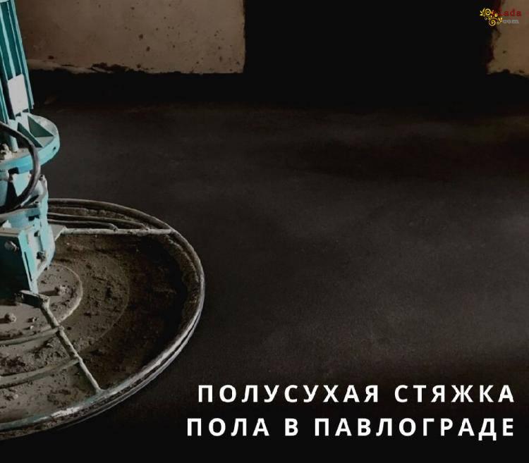 Полусухая стяжка пола Павлоград. Заказать машинную стяжку Павлоград. - фото