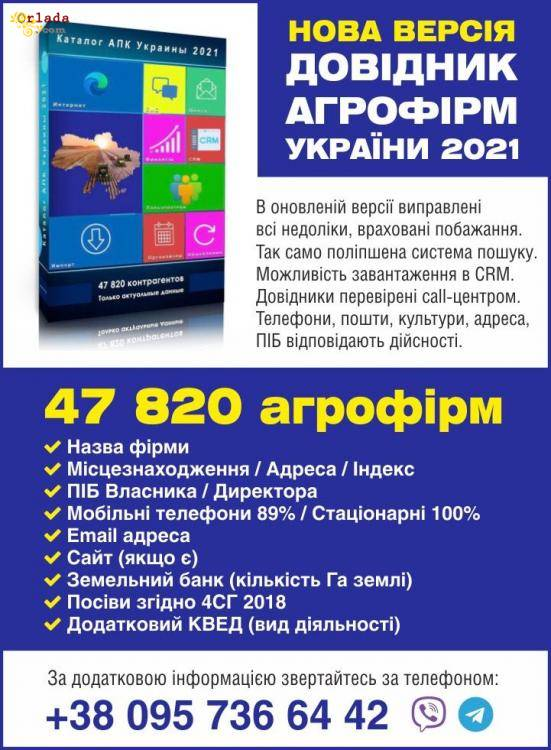 Каталог агропредприятий 2021 - BGT Ukraine - фото
