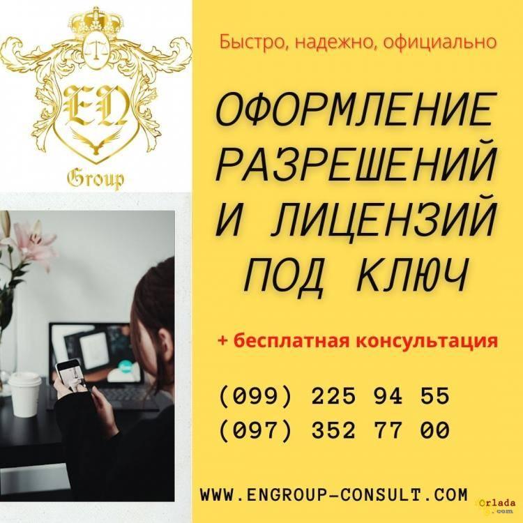 Быстрое получение разрешений и лицензий Харьков - фото