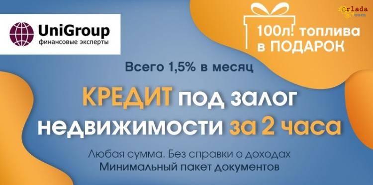 Кредит наличными до 50 000 000 гривен без справки о доходах Киев - фото