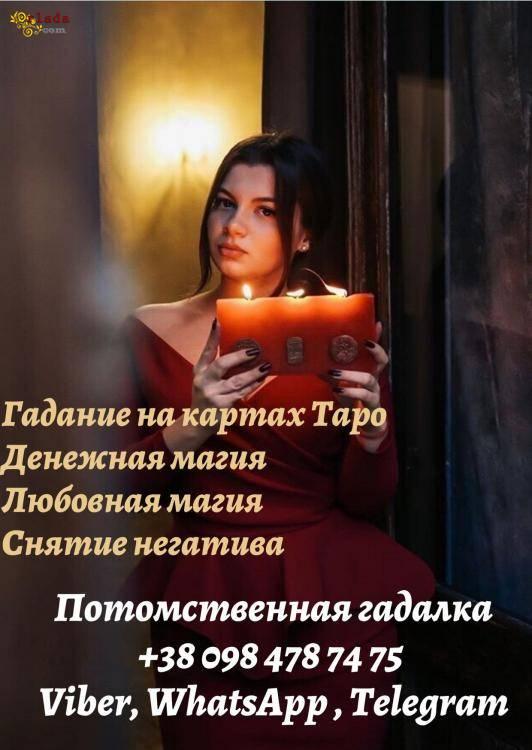 Экспресс гадание в Харькове. Вернуть любимого. Гадание на будущее Анжела. - фото
