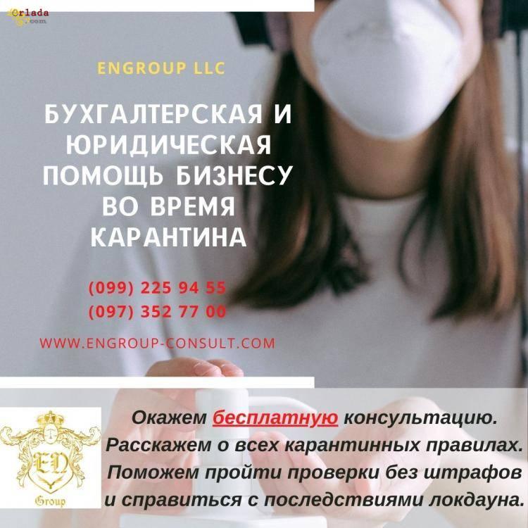 Бесплатная правовая помощь бизнесу Харьков и обл - фото