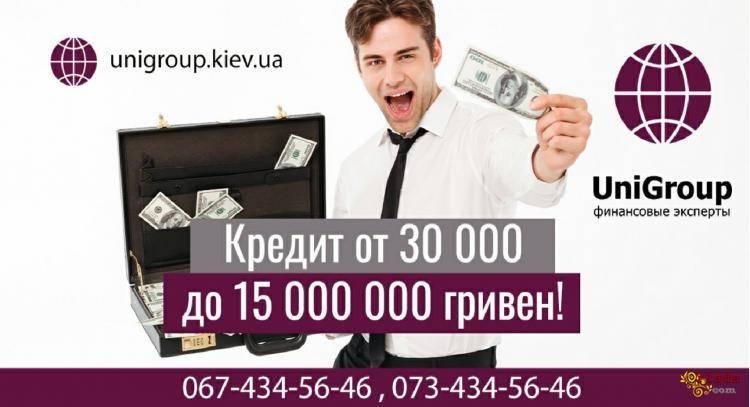 Кредит под 18% годовых в Харькове без справки о доходах. - фото