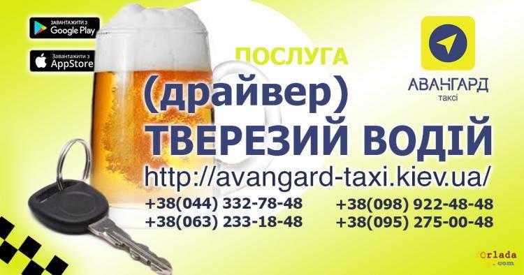 Заказать ТАКСИ - трансфер, междугородние перевозки. Такси Авангард - фото