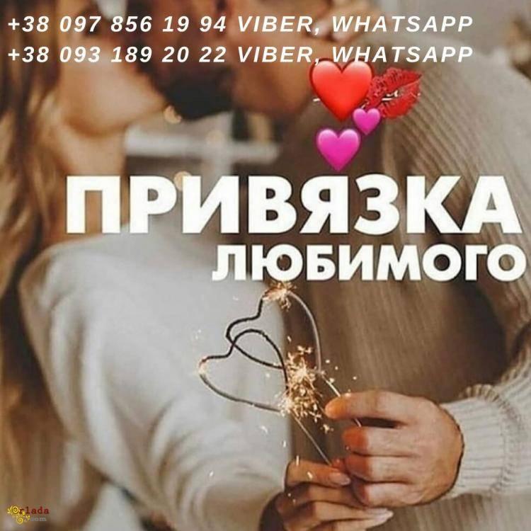 Любовный приворот Киев. Снятие порчи в Киеве. Помощь ясновидящей. - фото