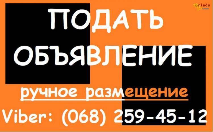 Подать объявления ХАРЬКОВ.  Реклама на ДОСКАХ объявлений - фото