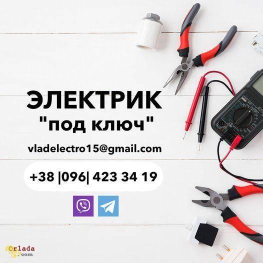 Услуги Электромонтажных работ. Работаем по Киеву и области - фото
