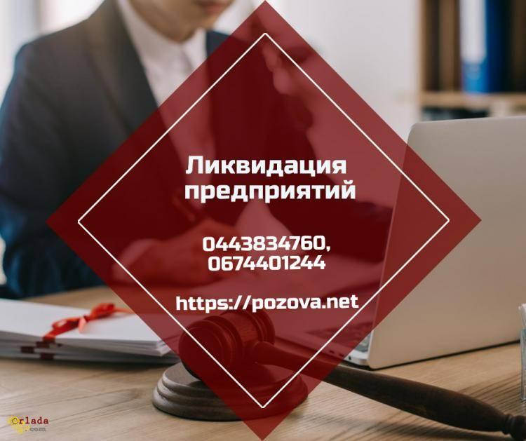 Ликвидация предприятий в Киеве - фото
