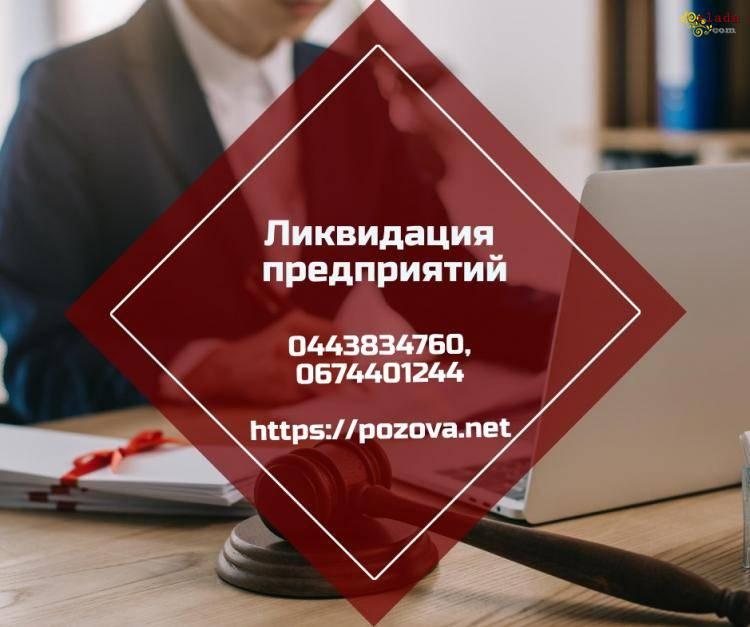Ліквідація підприємств в Києві - фото