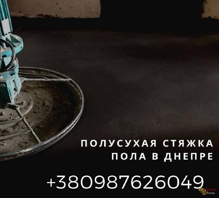 Заказать полусухую стяжку в Днепре - фото