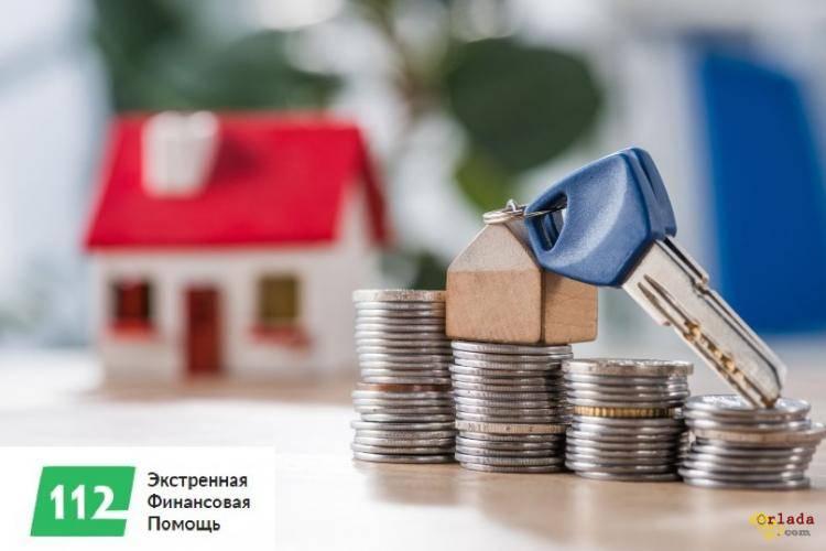 Выгодный займ под залог недвижимости с любой кредитной историей. Кредит без обмана. - фото