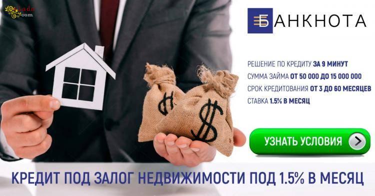Кредит под залог недвижимости без привязки к валюте. Кредиты до 15 млн грн наличными. - фото