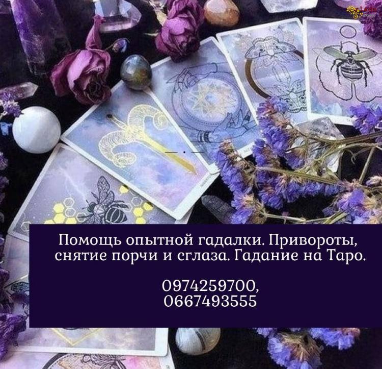 Опытный маг в Киеве. Помощь экстрасенса Киев. - фото