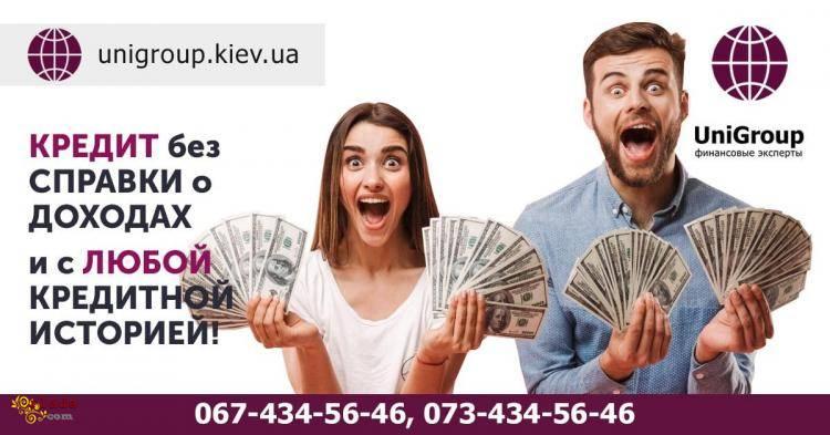 Срочный выкуп недвижимости в Киеве. Выкупим любую недвижимость за 1 день. - фото