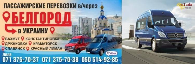 Услугапассажирскихперевозок.Донецк-Украина-Донецк - фото