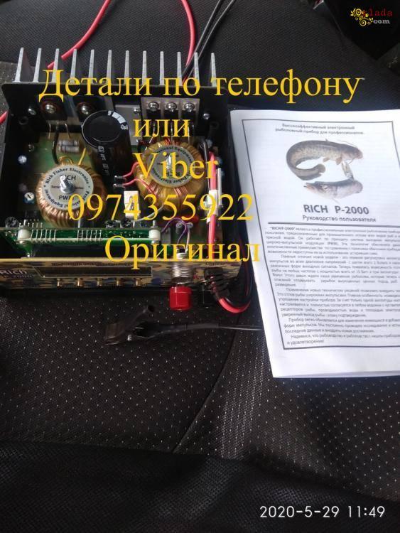 Приборы для ловли рыбы Rich AD 5m, Rich P 2000, Rich AC 5m, Samus 1000 - фото