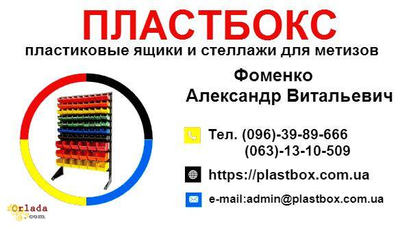 Стелажі для метизів Луцьк металеві складські стелажі з ящиками - фото