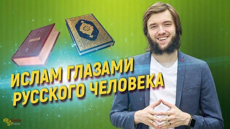 Скачать книги об Исламе на русском языке - фото