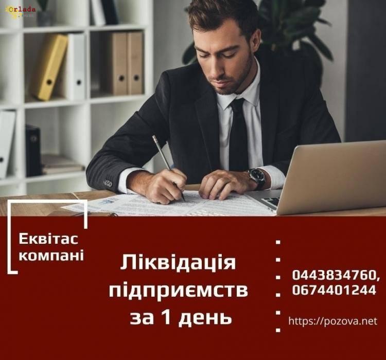 Експрес-ліквідація підприємств в Києві. - фото
