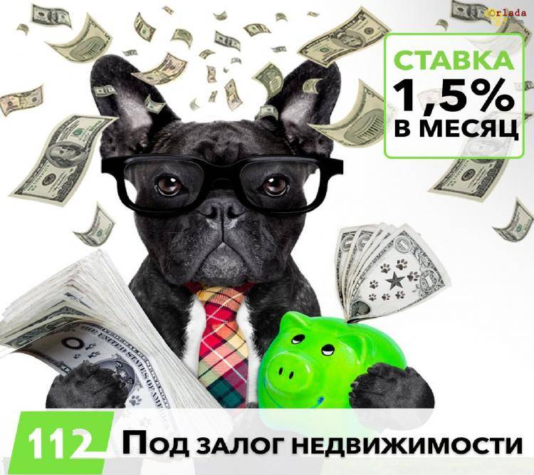 Ипотечный кредит под 1,5% в месяц. Кредит до 30 млн грн под залог недвижимости. - фото