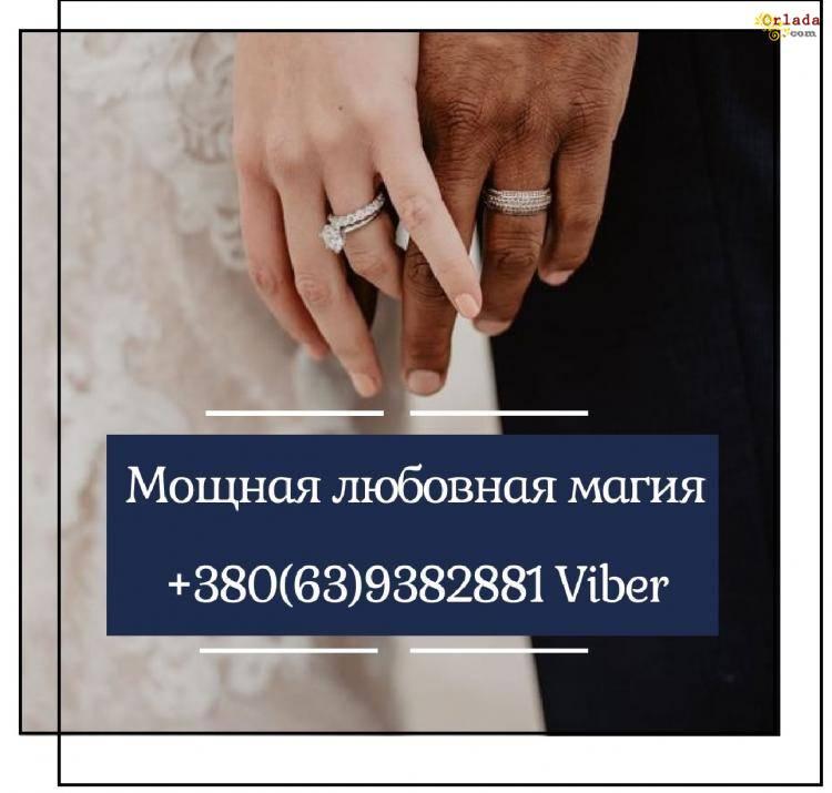 Древние любовные обряды. Привороты, обряды на замужество. Помощь мага. - фото