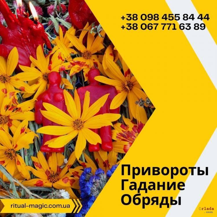 Мощные любовные привороты. Помощь в исцеление болезней Харьков. - фото
