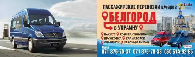 Комфортныепассажирскиеперевозки.Донецк-Украина-Донецк - фото