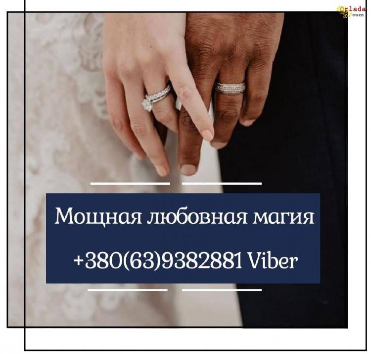 Привороты, обряды на замужество. Помощь мага Харьков. - фото