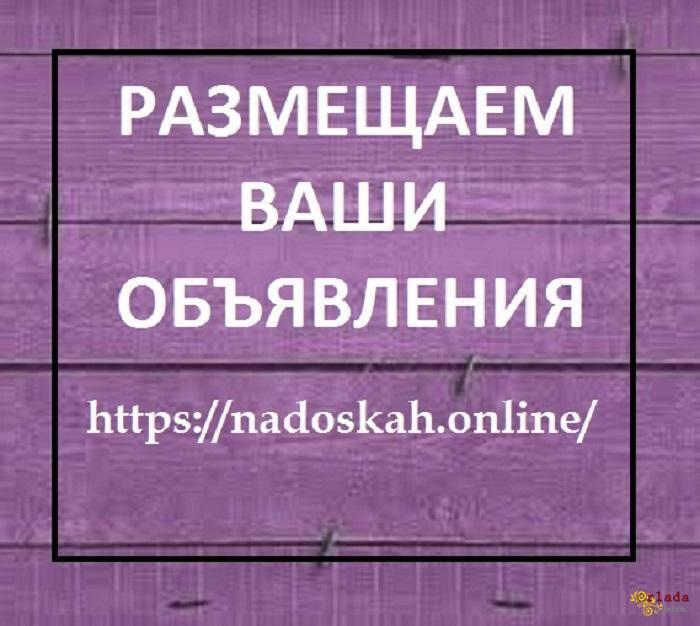 Рассылка объявлений на доски Харьков || Nadoskah.Online - фото