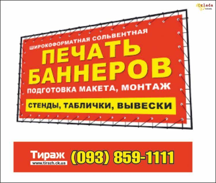 Широкоформатная печать, визитки,указатели,вывески ,наклейки. Рекламное агентство. - фото