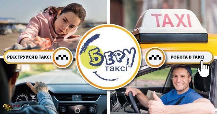Работа в такси, регистрация в ТАКСИ - фото