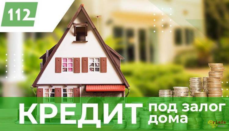 Кредит от частного инвестора под залог любой недвижимости от 1,5% в месяц - фото