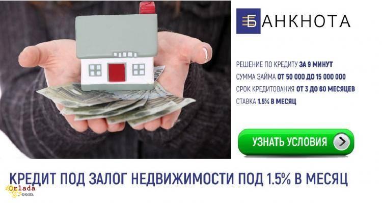 Кредит под залог квартиры без справки о доходах под 18% годовых. - фото