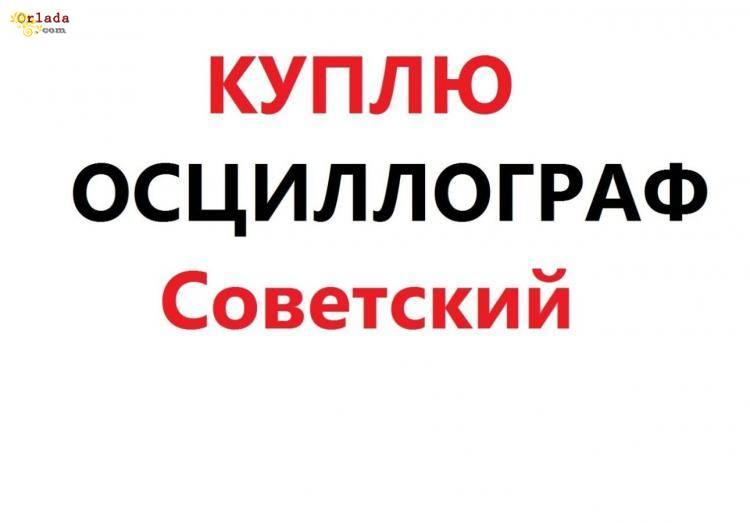 Куплю Осциллограф производства ссср - фото