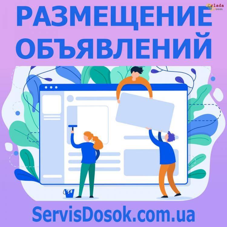 Ручное размещение объявлений в интернете. Вся Украина, любой регион - фото