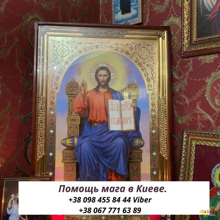 Избавление от одиночества Киев. Гадания Киев. Отворот от любовницы. - фото