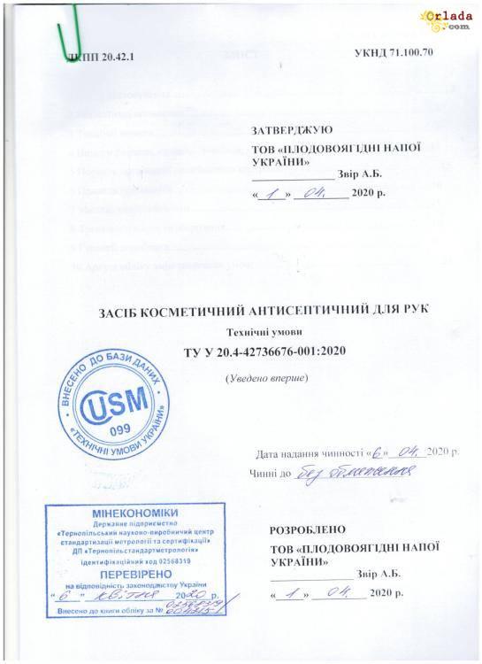 Получение высновка Держпродспоживслужбы/Разработка Технических Условий на продукцию - фото