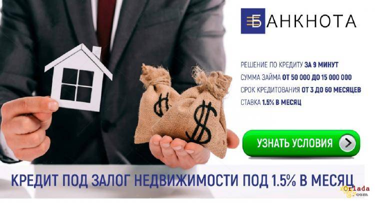 Кредит на покупку квартиры. Кредит до 15 млн грн наличными под залог недвижимости от 1,5% - фото