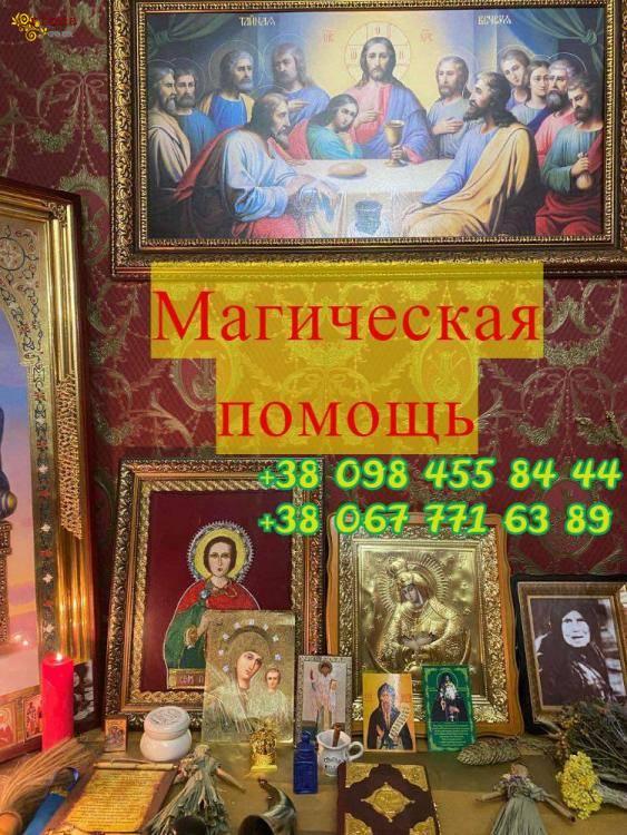 Привлечение богатства и успеха. Магическая помощь Киев. - фото
