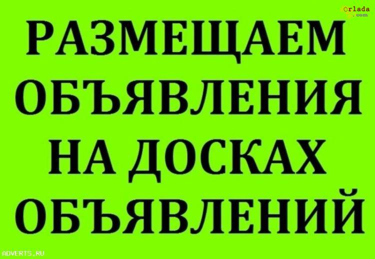 Nadoskah.Online||| Размещение объявлений на интернет досках Киев - фото