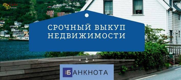 Срочный выкуп недвижимости без посредников за 1 день Киев. - фото