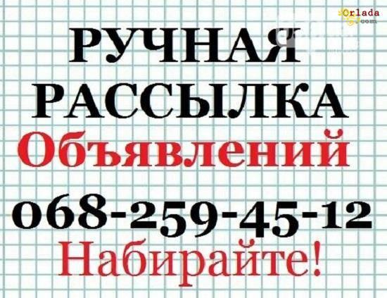 Рассылка объявлений на доски Киев | Вся Украина | Nadoskah.Online - фото