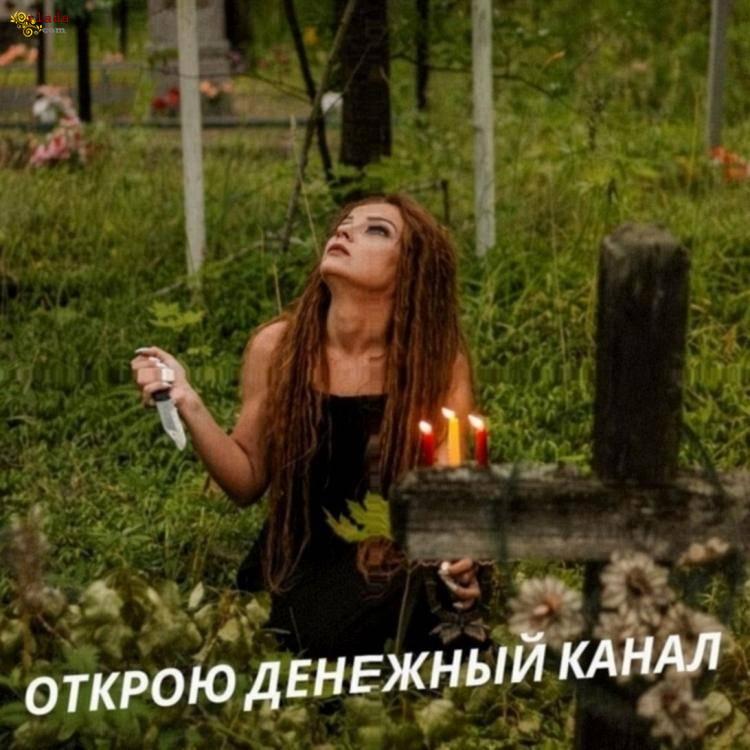 Любовный приворот в Киеве. Магические услуги лично в Киеве. - фото