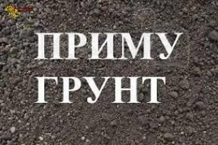 Приму грунт. Гостомель    Киевская область - фото
